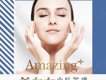 Amazing美自在美學皮膚管理