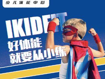 IKIDFIT爱酷少儿体能中心(宁波江北店)