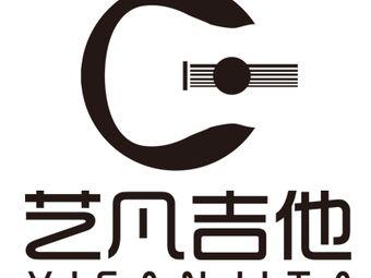 艺凡吉他俱乐部(天一校区)