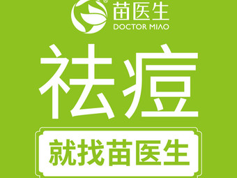 苗医生草本科技祛痘(迁安店)
