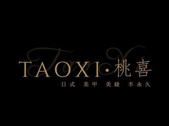 TAOXI·桃喜日式美睫半永久