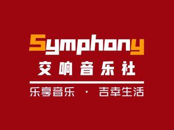 Symphony 交響音樂社