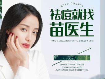 苗医生专业祛痘·皮肤管理(江阳店)