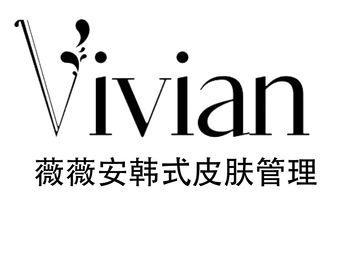 Vivian韩式皮肤管理