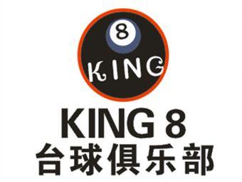 KING8台球俱乐部