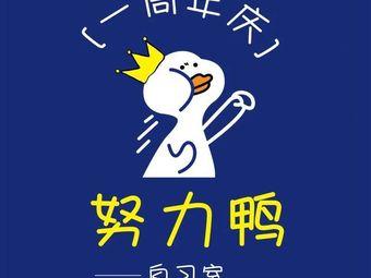 努力鸭自习室(海悦天地店)