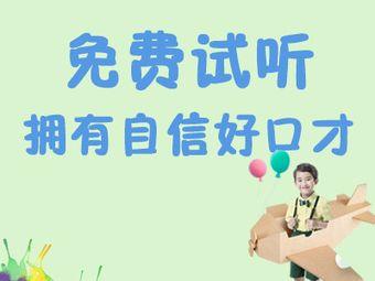 广州卡耐基四维少儿口才培训(华景新城店)