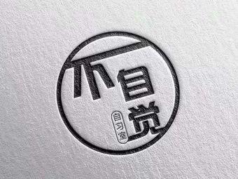 不自觉共享自习室(云集店)