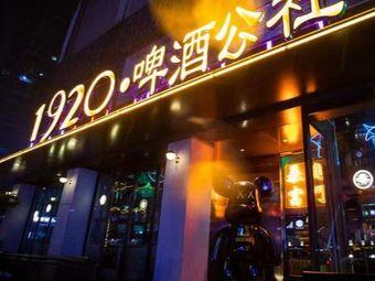 1920啤酒公社(樊城店)