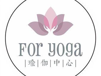 FOR YOGA瑜伽中心(杨舍老街店)