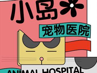 小岛花宠物医院·24小时