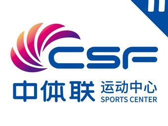中体联少儿运动中心(上海城重庆映象店)