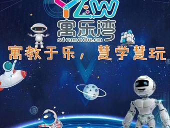 寓乐湾STEAM科技活动中心(世博广场店)