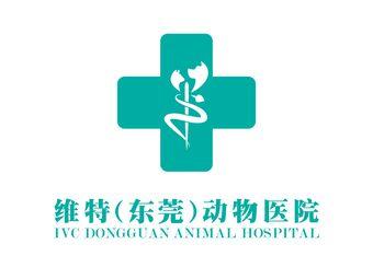 维特东莞动物医院