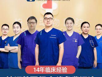 上海柏萃動物醫院
