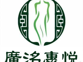 廣洺惠悦养生会馆