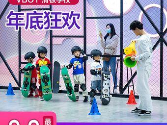 VBOY滑板培训学校(金沙洲店)