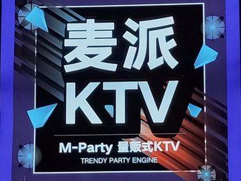 M-PARTY麦派量贩式KTV(充耀号店)