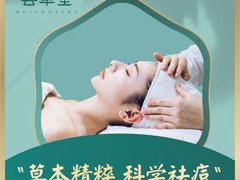 荟草堂·专业祛痘问题肌肤修护中心(七一店)