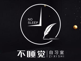 不睡觉自习室(彭城广场店)