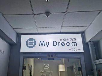 My Dream共享自习室