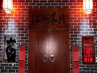 第九街区密室逃脱(铜山万达店)