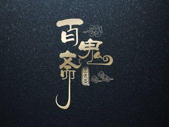 百鬼斋沉浸式密室体验馆(大宁店)