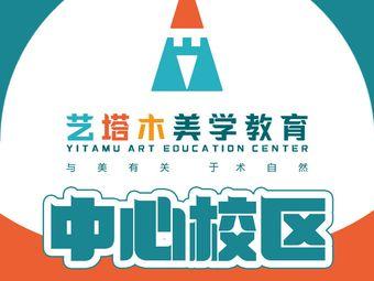 艺塔木美学教育(中铁青岛中心校区)