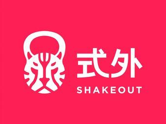SHAKEOUT式外全民健身概念馆