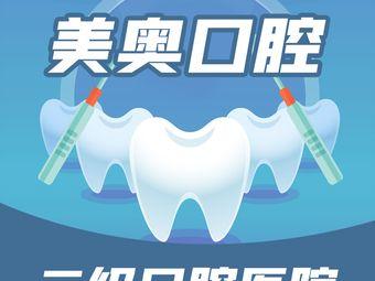 美奥口腔·牙齿矫正种植中心(政务店)
