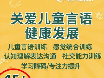 东方启音•言语训练•自闭症干预•感统训练(武汉香港路中心)