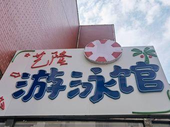 艺隆游泳馆