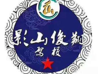影山俊翔驾校(高新校区)