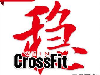 CrossFit WE IN混合体能训练中心