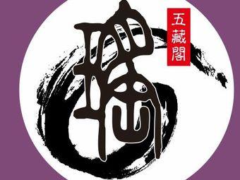 五藏阁瑶浴养生馆