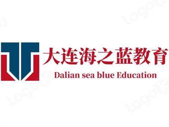 大连海之蓝教育培训