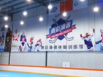 贵巨滑者米高国际轮滑中心·体智训练馆