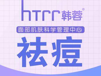 韩蓉专业祛痘全国连锁(新郑店)