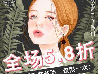 22 pretty box翌美中心(全球首店)