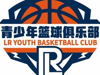 LR青少年篮球俱乐部(新弄里校区)