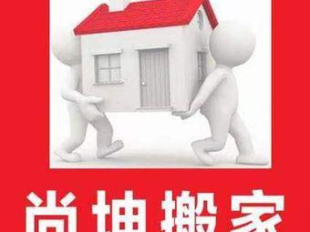 芜湖尚坤专业搬家公司