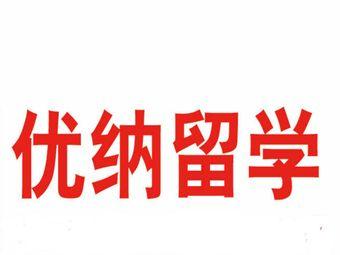 优纳留学(常州国际交流中心公司)