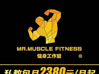 Mr. Muscle空中花园店(营口路安波路黄兴公园店)