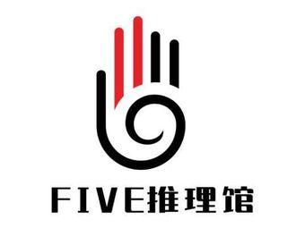 FIVE真人探案推理馆