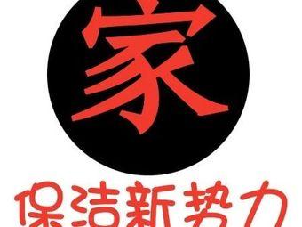 清爽时尚保洁家电家居清洗(江北店)
