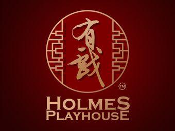 Holmes Playhouse·有戏沉浸式剧本杀推理馆(环球港店)