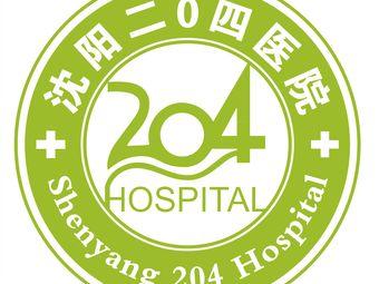 沈阳204医院