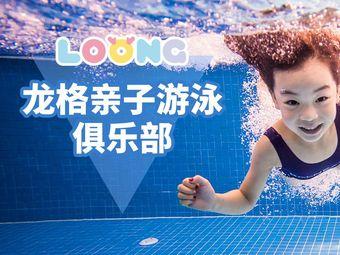 龙格亲子游泳俱乐部(金融城中心)