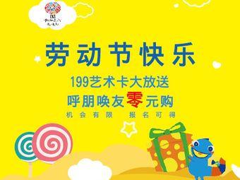 杨梅红国际私立美校(缤纷城校区)