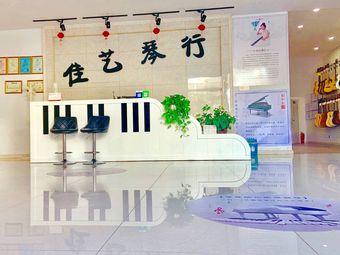佳艺琴行(开运街店)
